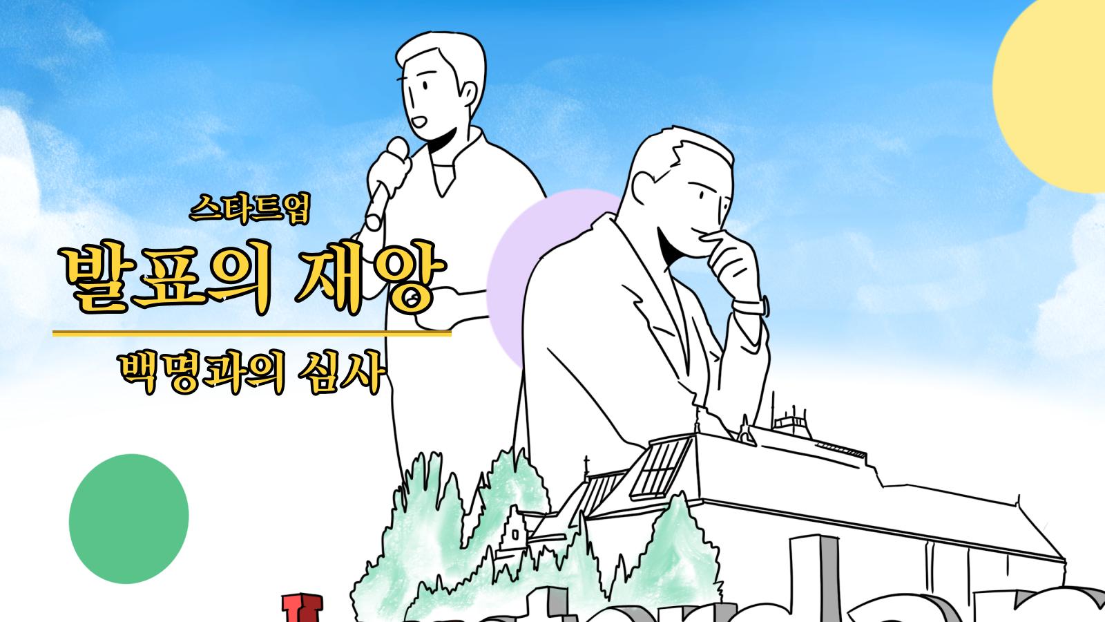 #5_블로그 스타트업 발표 심사_SBC셀렉션데이_cover