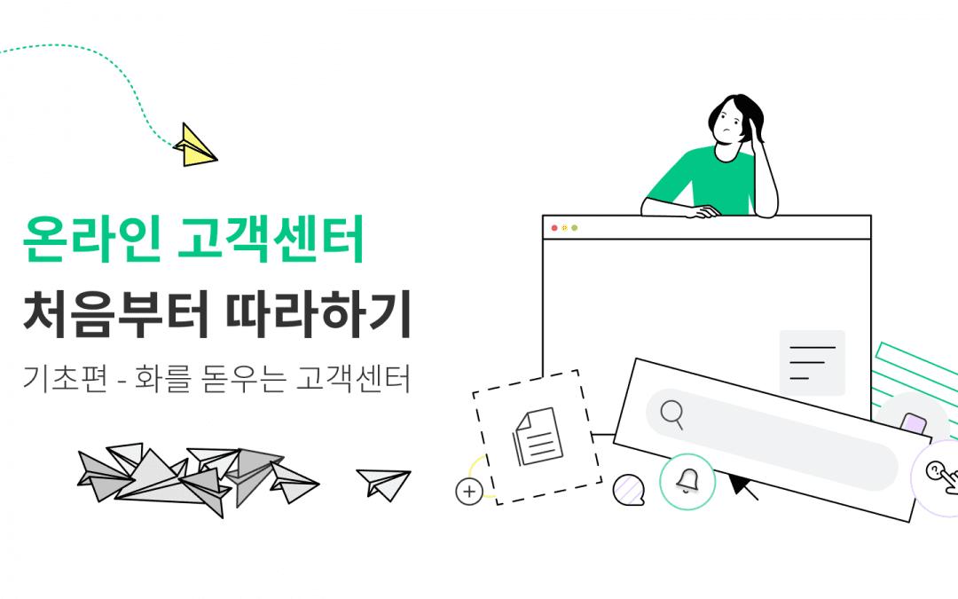 #6_블로그 온라인 고객센터 구축 가이드_기초편_cover