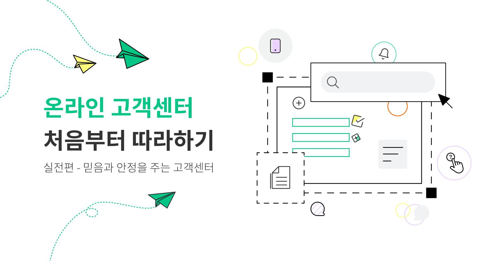 #7_블로그 온라인 고객센터 구축 가이드_실전편_cover