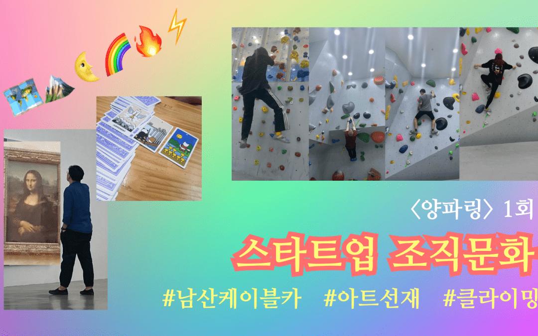 스타트업 조직문화-오니온파이브-오큐파이-1회