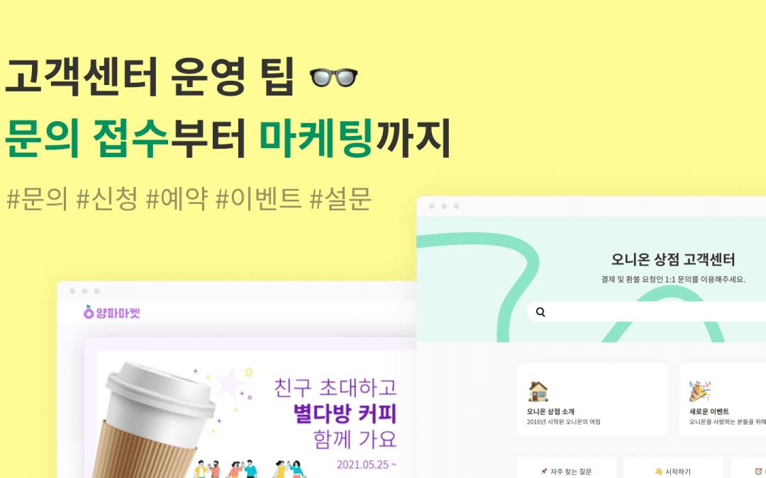 고객센터 운영 팁_메인