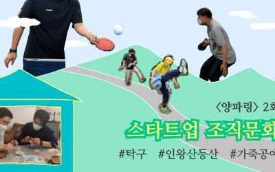 스타트업 조직문화의 맛 2회 : 등산, 탁구, 가죽공예